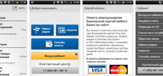 МосЭнергоСбыт мобильное приложение